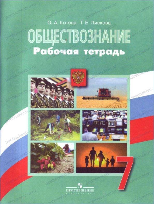 ГДЗ по обществознанию класс рабочая тетрадь Котова